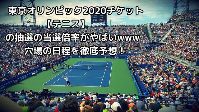 東京オリンピック2020チケット【テニス】の抽選の当選倍率がやばいwww ...