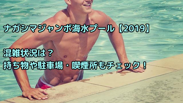 長島 プール 2019
